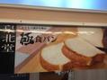 食パン☆泉北堂