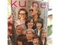 素敵な雑誌「ku:nel」