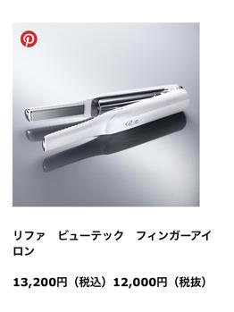 リファの新商品 先行予約受付中!!_20211001_3
