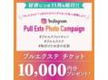 プルエクステを着けて1万円GETのチャンス(゜д゜)!