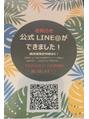 ヘアアンドメイク リー アッセンブラージュ(Hair&Make Re ~assemblage~)公式ラインのお知らせ☆新宿/エクステ/インナーカラー