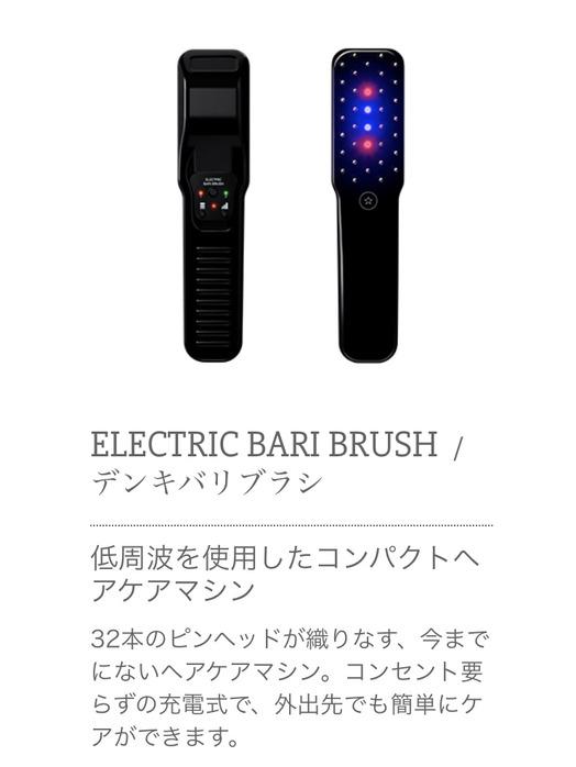 電気バリブラシ☆_20190116_2