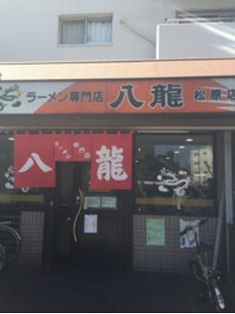 名古屋でラーメン(^o^)_20160428_1