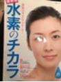 タブーケイ(TABOO.K)水素ケアでふわふわ健康美髪