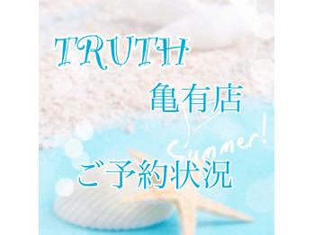 8/1 ご予約状況_20190801_1