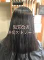 【髪質改善】さら艶ストレート