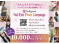 プルエクステ付けて1万円GETのチャンス☆