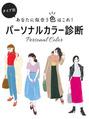 パーソナルカラー★ 大阪/美容室/京橋 似合わせカラー