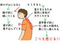 肩首のコリ