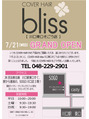 COVER HAIR bliss川口東口そごう店★7/21★GRAND OPEN