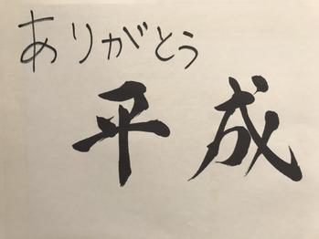 平成 から 令和 へ_20190427_1