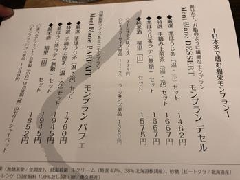 和栗 モンブランスタイル_20180910_2