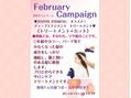 令和2年 2月のキャンペーン!