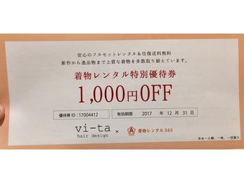 着物レンタル優待_20170505_2