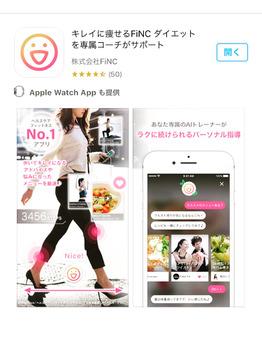Neolive×Fink ダイエット★健康 アプリ_20170526_1