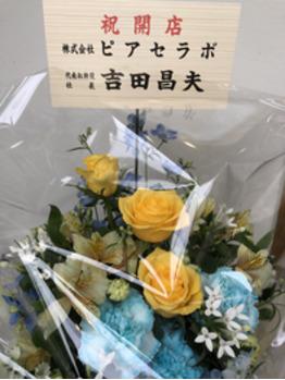 いただいた、お花を載せさせていただきます!4_20200115_4