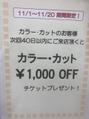 11月のキャンペ-ン(*^_^*)