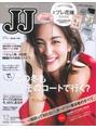 全国紙JJに掲載☆プルエクコンテストにノミネート!!