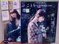 『ことりっぷ magazine』