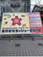 東京おもちゃショー!