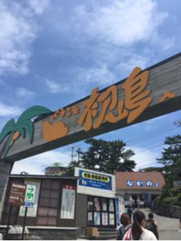 初島!_20170802_1