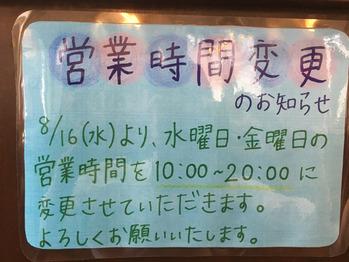 営業時間_20170721_1