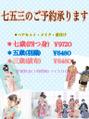 おしらせ!!  hairstudio326 西新井店