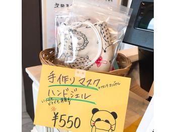 ラフォンテでマスク! 野澤Akari_20200524_1