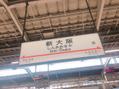 大阪旅行☆彡