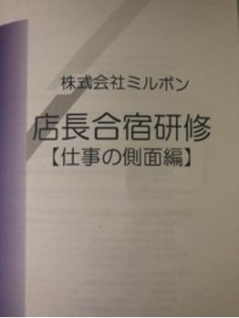 研修_20190821_1
