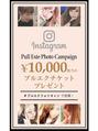 プルエクステ付けて《1万円》GETのチャンス☆