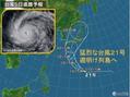 台風の影響により