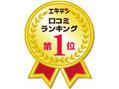 15期連続口コミ評価一位!【神戸市美容室2140店舗中】