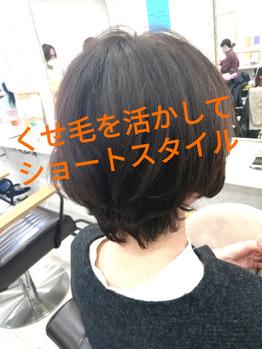 クセ毛ショートもお任せ~吉田Mika~_20201211_1