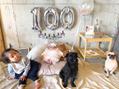 祝100日
