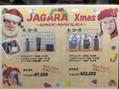 ☆JAGARAのXmasプレゼント☆