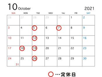 10月の営業について_20210923_1