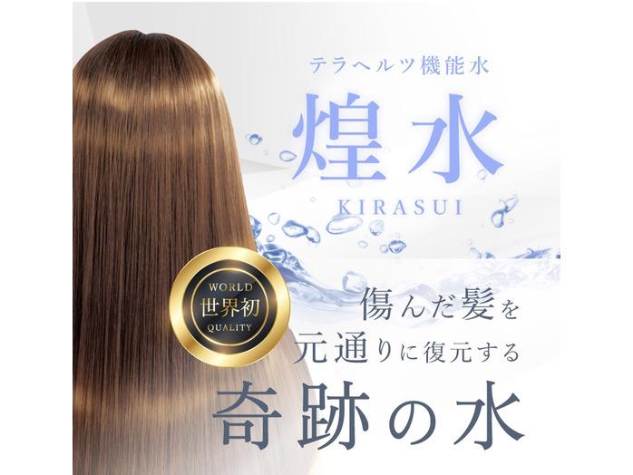 """究極の髪質改善""""キラ水""""キャンペーン!!/伊藤_20181204_1"""