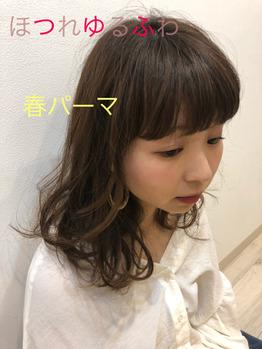 ゆるふわパーマスタイル_20190718_1