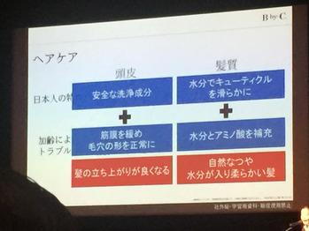 銀座講習会_20180228_2