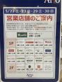 アリオ倉敷店 5月営業予定