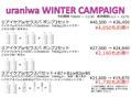 1年に1度のuraniwa限定コタヘアケアキャンペーン!