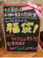 【佐々木】お得な福袋キャンペーン(BOB関内)