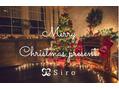 ☆Siro 中目黒 Christmas campaign☆