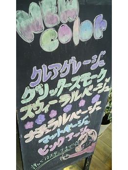 【レフラム竹ノ塚】看板☆