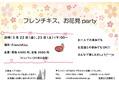 お花見会街コン開催!!