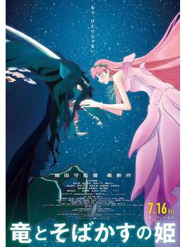 竜とそばかすの姫_20210729_1