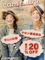 お店の商品【最大20%OFF】キャンペーン