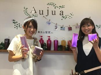 最高級システムトリートメント 【Aujua】_20160924_1
