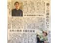 琉球新報に掲載されました^^